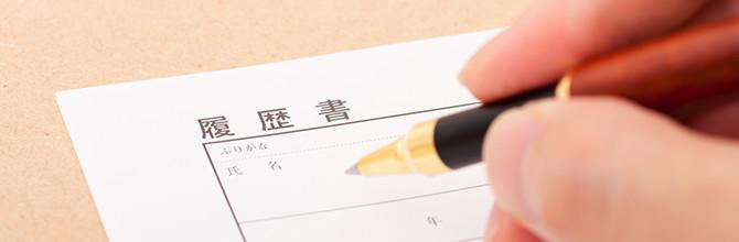 「資格?学歴?高卒認定試験(高認)は履歴書にどう記載する?」サムネイル画像